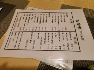 台中美村路|將將燒|日本料理